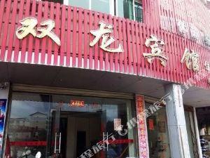 廣昌雙龍賓館