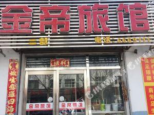 金帝旅館(集安二部)