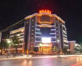 保山明和大酒店