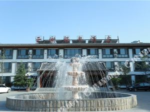臨城云湖假日酒店