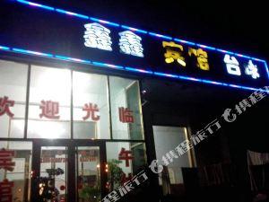 陽信鑫鑫賓館(一店)