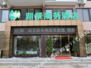 松滋湖景商務酒店