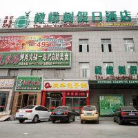 橄欖樹假日酒店(北京歡樂谷西直河店)酒店預訂