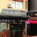 尚一特連鎖酒店(棗陽火車站店)