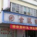 文成金甌旅館