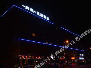 星程酒店(錦州開發區錦州港店)