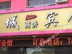 東光長城商務賓館