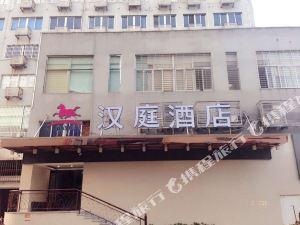 漢庭酒店(寧德南環路商業街店)(原一品假日酒店蕉南精品店)