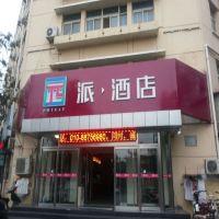 派酒店(北京石景山八角遊樂園地鐵站店)酒店預訂