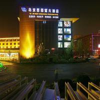 北京西國貿大酒店酒店預訂