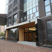 全季酒店(上海虹橋樞紐九亭店)酒店預訂