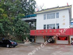 浙江花台山賓館