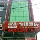 尚客優快捷酒店(涿州華陽路店)
