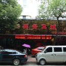 豐城五洲商務賓館