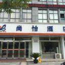 太倉尚怡酒店