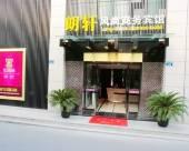 嘉興朗軒風尚商務賓館