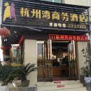 金沙杭州灣商務酒店