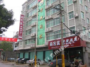 尚客優快捷酒店(德興榮興園林店)