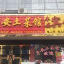 懷寧平安酒店