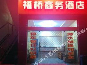 福貢福橋商務酒店