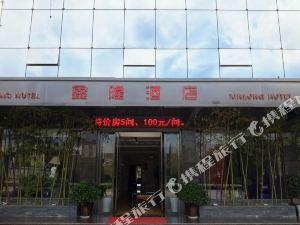 南鄭鑫隆酒店
