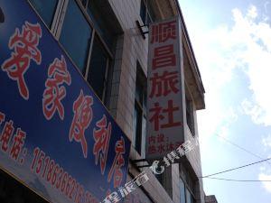 安龍順昌旅社
