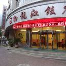 隴南白龍江飯店