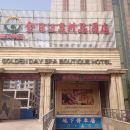 運城金日溫泉精品酒店