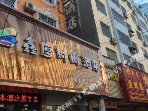 公安鑫座時尚酒店