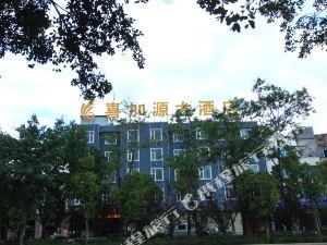 保山喜加源大酒店