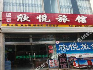 隆堯欣悅旅館