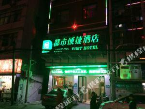 仙桃都市便捷酒店