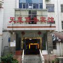 醴陵天璽商務賓館