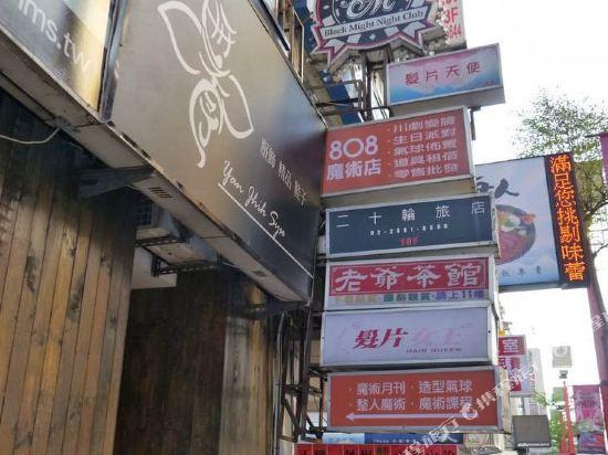 台北二十輪旅店西門町館(Swiio Hotel Ximending)周邊圖片