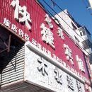 慶安鳥巢快捷賓館