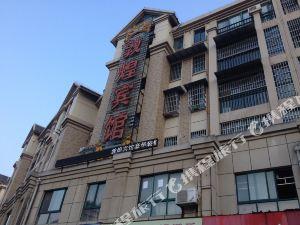 南陵敦煌賓館