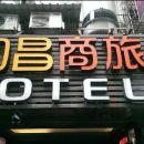 和昌商旅(基隆館)(Sunrise Business Hotel- Keelung)