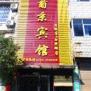 葡京賓館(宜豐白澤湖店)
