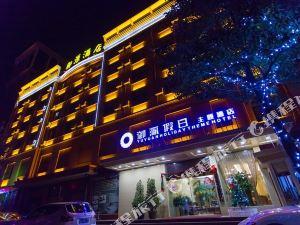 曲靖御源酒店