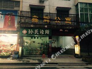 上栗鑫輝公寓