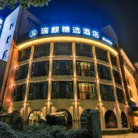瑞麒精選酒店(杭州紫金港店)酒店預訂