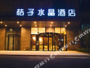 桔子水晶酒店(紹興頤高廣場店)