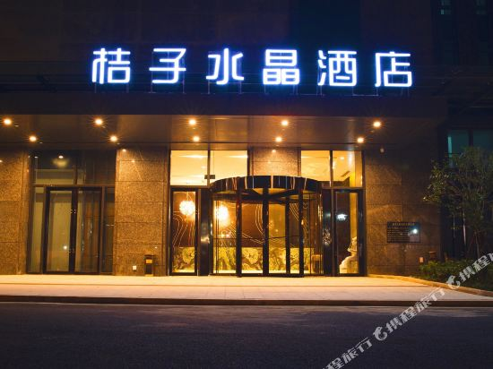 Crystal Orange Hotel (Shaoxing Yigao Square)