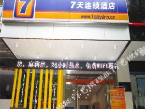7天連鎖酒店(井岡山景區店)
