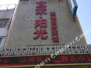 平原宜家·陽光快捷商務酒店