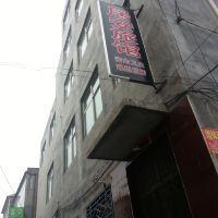 潞城居安旅館酒店預訂