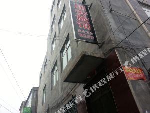 潞城居安旅館