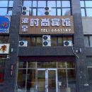 北安濱全時尚賓館