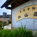 滋賀雄山荘旅館(Shiga Yuzanso Ryokan)