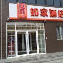 如家(三原汽車站店)